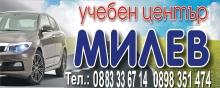 Driving Schools Ruse - Milev SD.